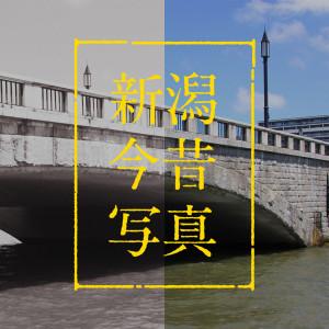 新潟今昔写真プロジェクト